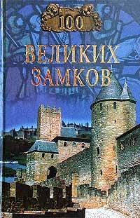 Картинки по запросу 100 великих замков