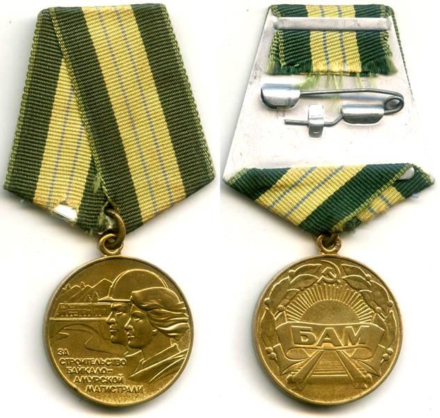 медаль за строительство