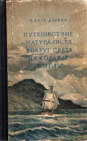 Чарлз дарвин путешествие натуралиста вокруг света на корабле бигль