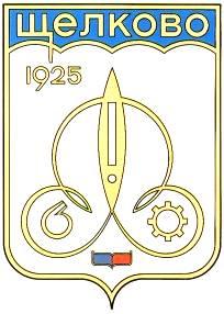 Герб Щёлково