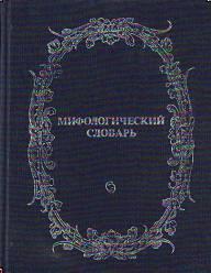 мифологический словарь мелетинский онлайн