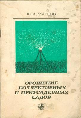 Орошение садов. Приусадебное хозяйство. Библиотека садовода: http://www.bibliotekar.ru/poliv/index.htm