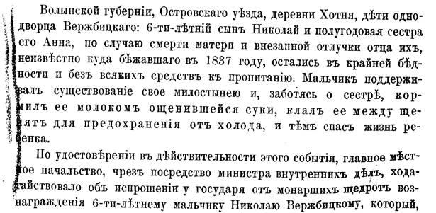 Повеление императора Николая 1