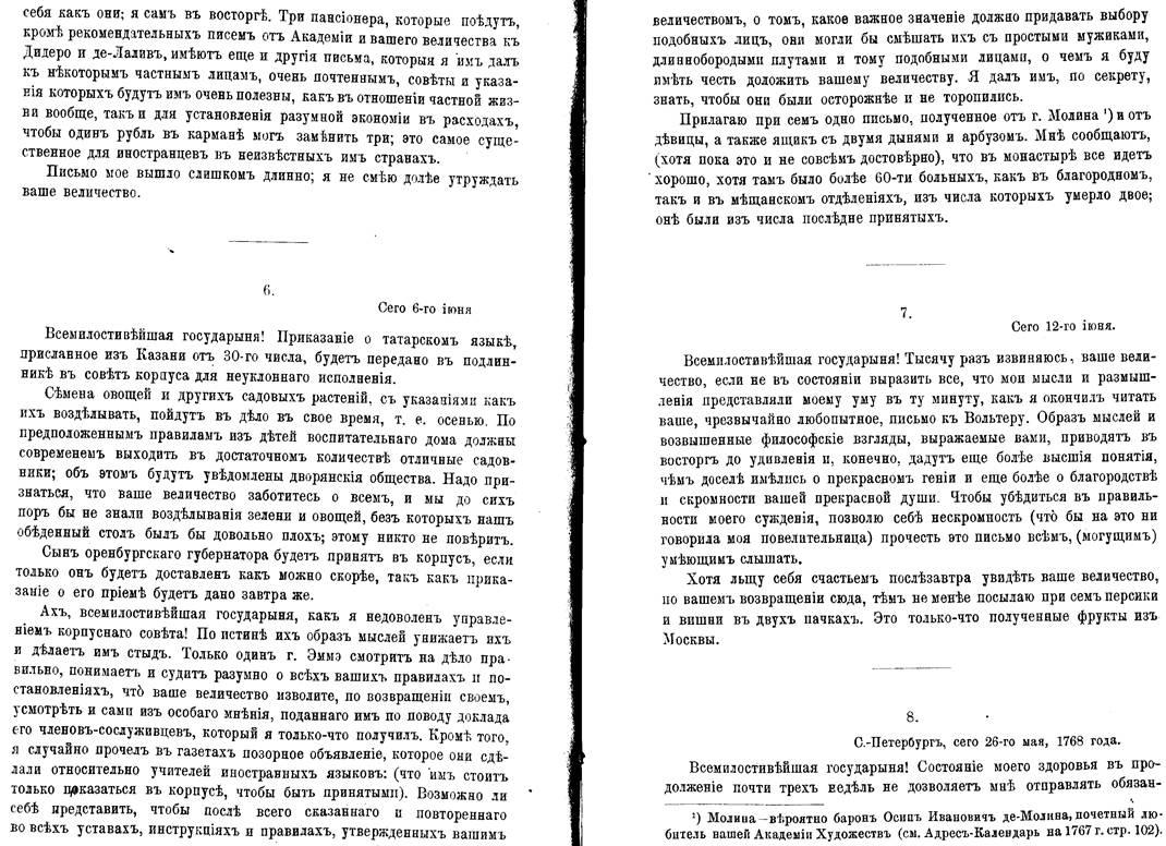знакомство башкортостан на башкирском языке