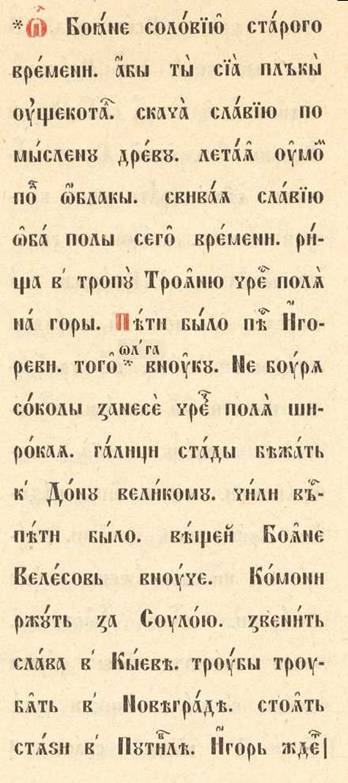 Кто написал Слово О создателе версии похода князя Игоря
