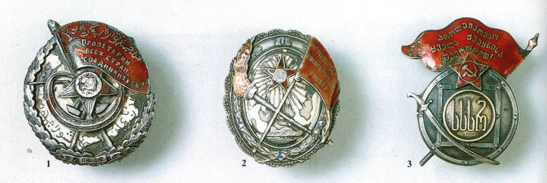 №25 Орден Красного Знамени Армянской ССР