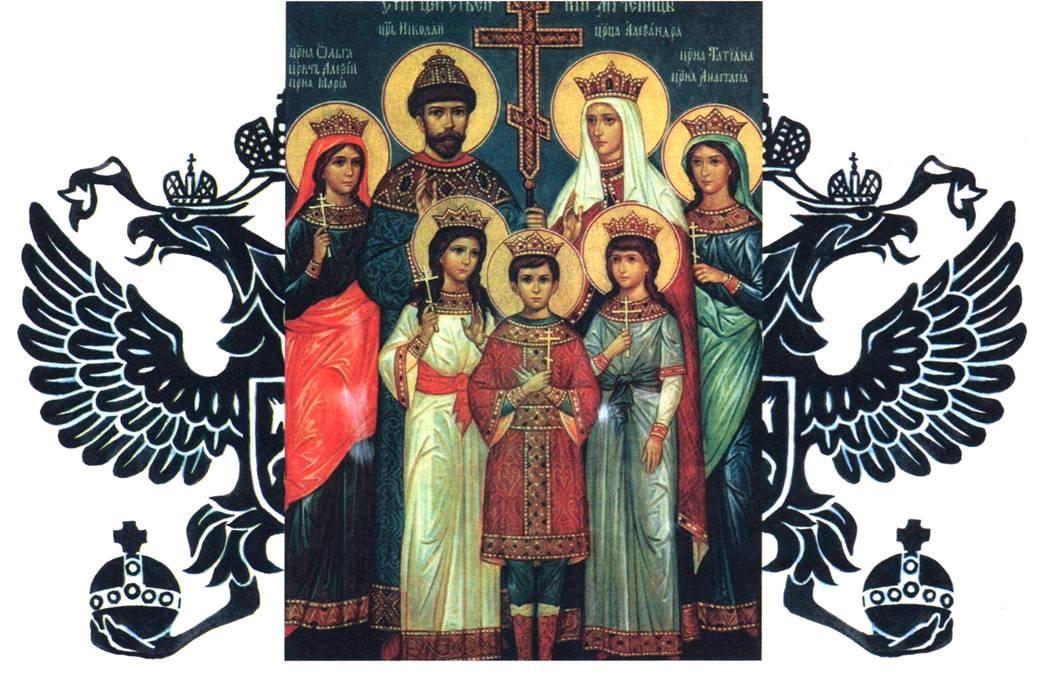 Царственные мученики. Икона