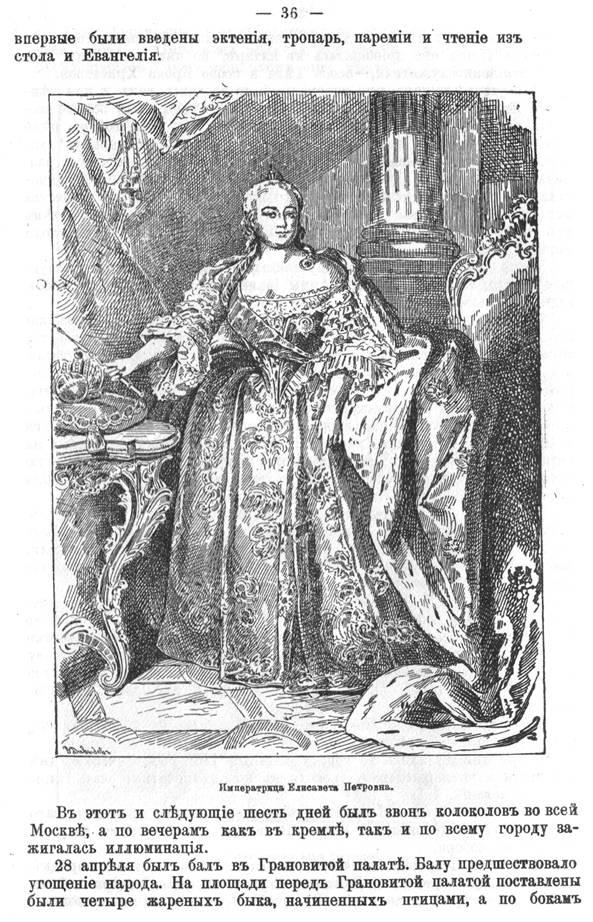 Платья Елизавета Петровна