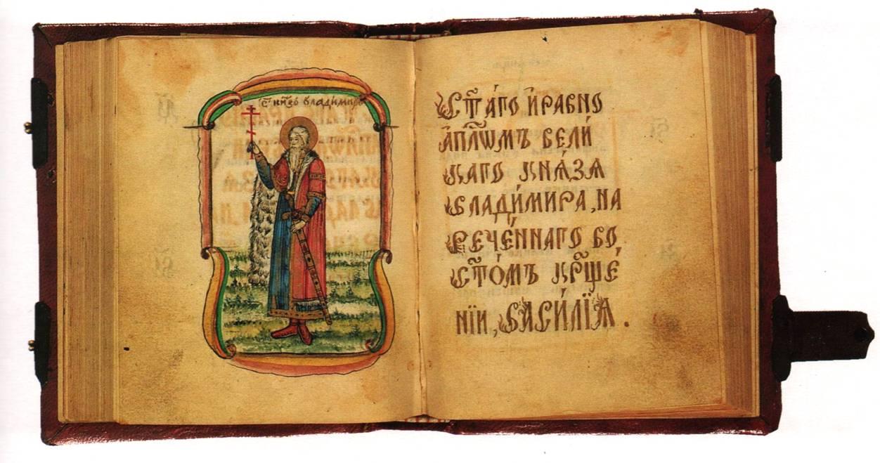 Святые Серафим Саровский и Феофан Затворник о