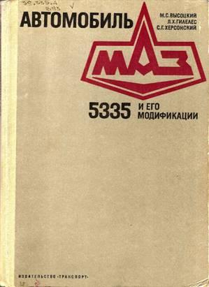 Автомобиль МАЗ 5335 и его