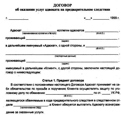 документы адвоката образцы